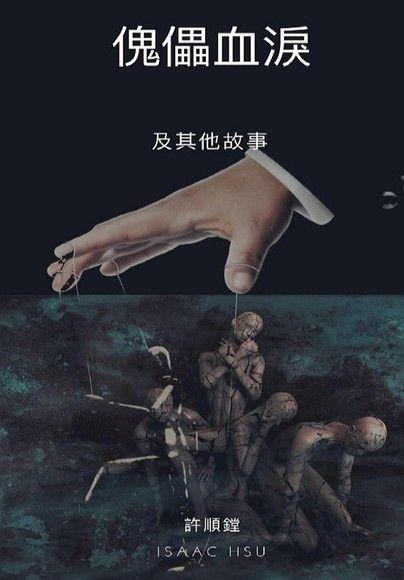 傀儡血淚及其他故事:許順鏜短篇小説集
