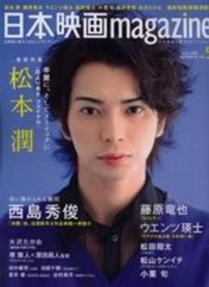 日本映画 magazine vol.05