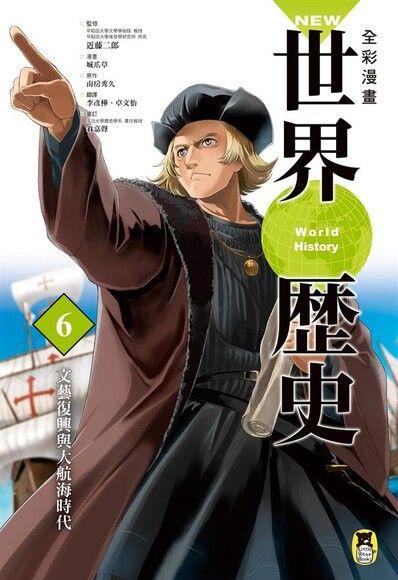 NEW全彩漫畫世界歷史.第6卷