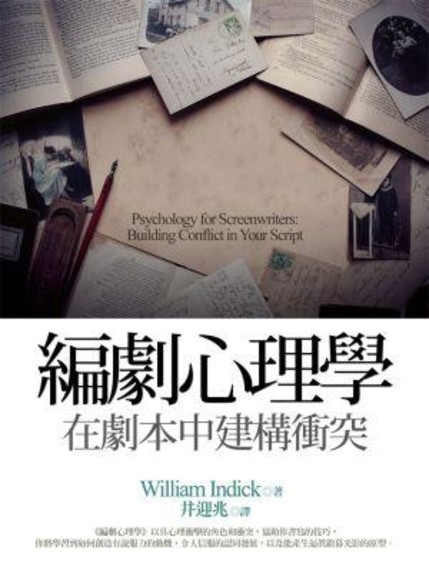 編劇心理學:在劇本中建構衝突 Psychology for Screenwriters: Building Conflict in Your Script