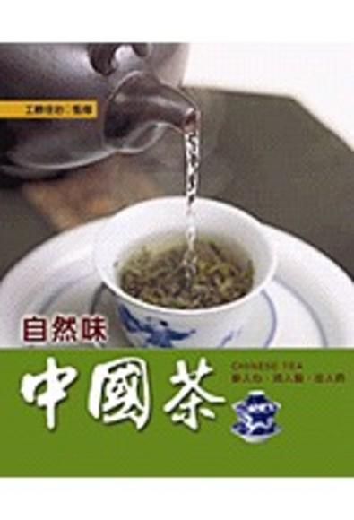 自然味中國茶