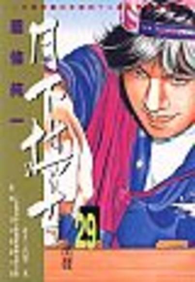 月下棋士(29)