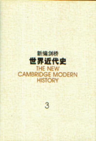 新编剑桥世界近代史 3