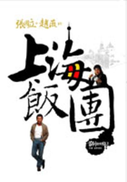 張國立+趙薇的上海飯團(平裝)