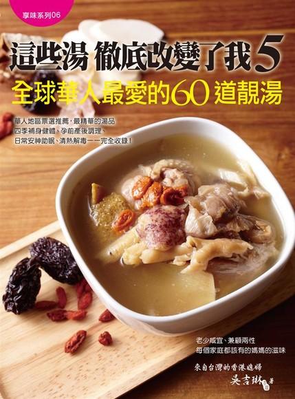 這些湯徹底改變了我 5: 全球華人最愛的60道靚湯