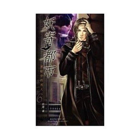 妖寄都市06:黑暗中的男人