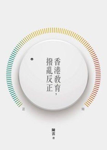 香港教育,撥亂反正