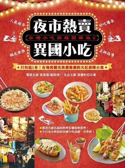 台灣小吃終極圖解版(2)夜市熱賣異國小吃