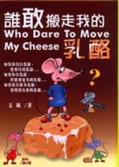 誰敢搬走我的乳酪