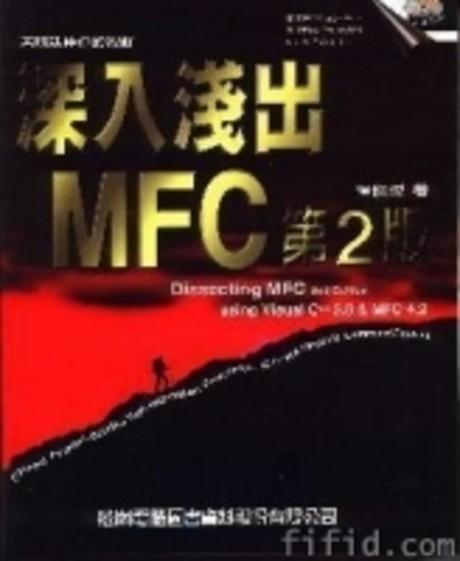 深入淺出 MFC 程式設計
