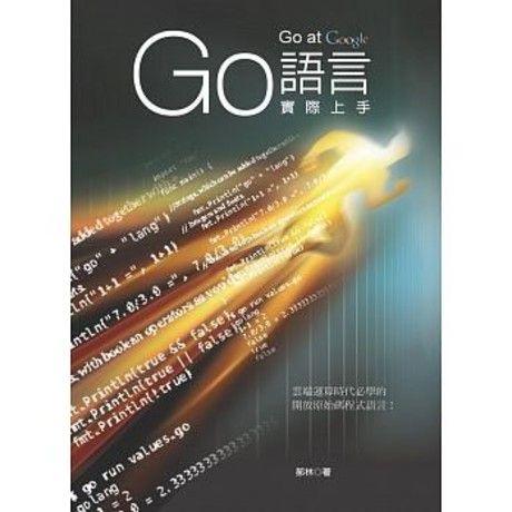 Go at Google:Go語言實際上手