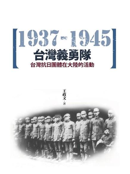 臺灣義勇隊: 臺灣抗日團體在大陸的活動(1937-1945)(平裝)