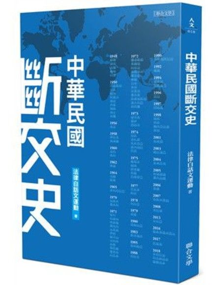 中華民國斷交史