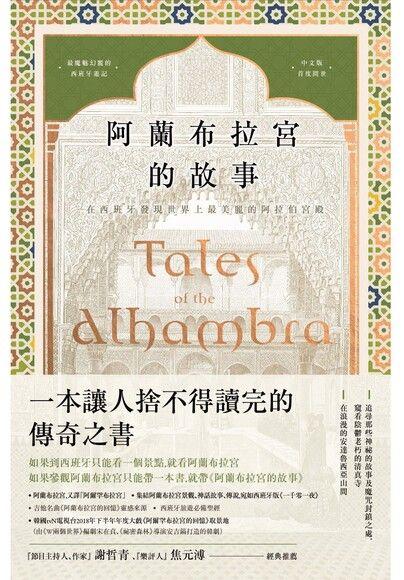 阿蘭布拉宮的故事