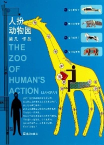 人扮動物園
