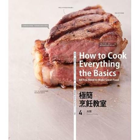 極簡烹飪教室(4)肉類