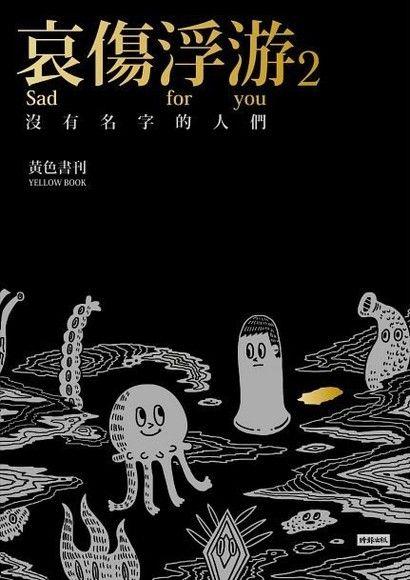 哀傷浮游 2