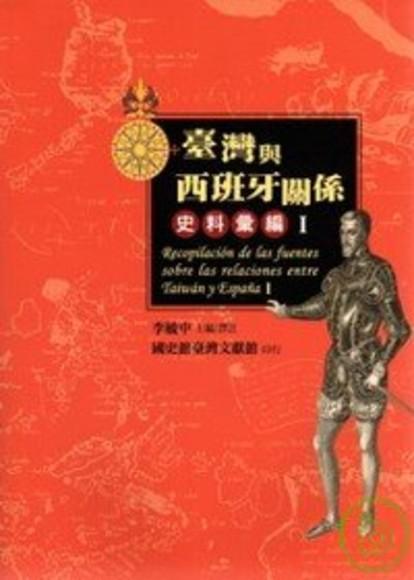 臺灣與西班牙關係史料彙編(1)
