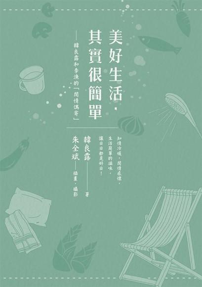 美好生活,其實很簡單:韓良露和李漁的「閒情偶寄」