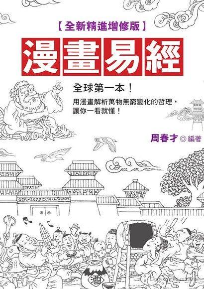 漫畫易經(全新精進增修版)