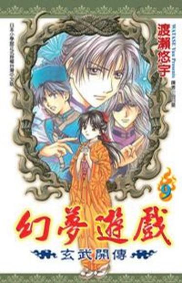 幻夢遊戲 玄武開傳 09