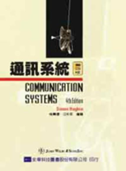 通訊系統(第四版)