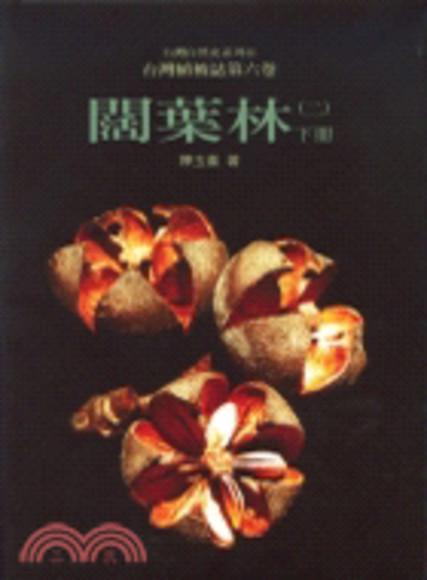 台灣植被誌六(二下)闊葉林