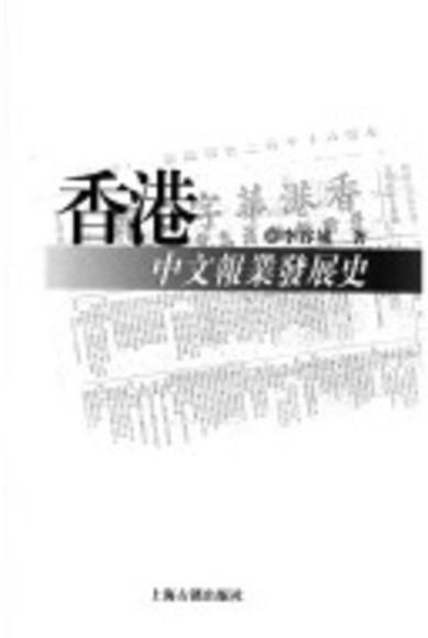 香港中文報業發展史