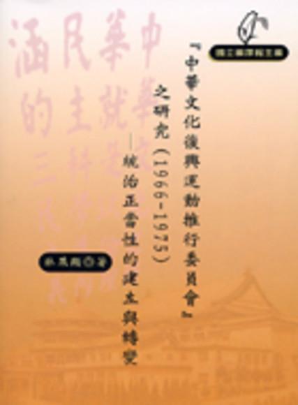 『中華文化復興運動推行委員會』之研究(1966-1975)