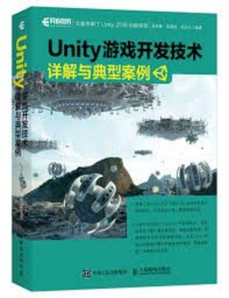 Unity 游戲開發技術詳解與典型案例