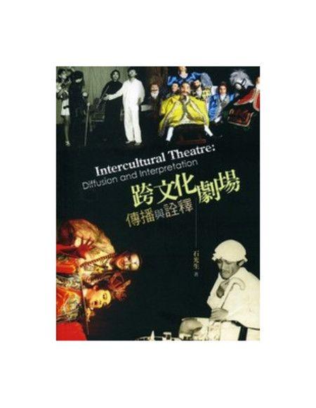 跨文化劇場:傳播與詮釋