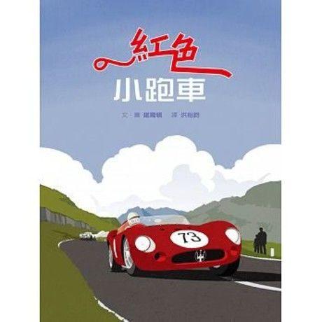 紅色小跑車(繪本+精美別冊)(精裝)