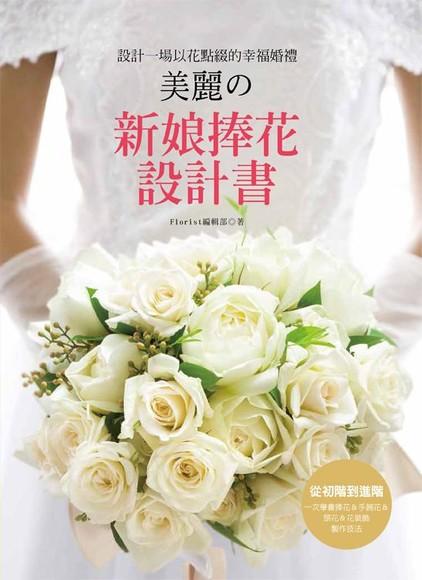 設計一場以花點綴的幸福婚禮:美麗的新娘捧花設計書