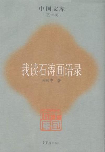 我讀《石濤畫語錄》