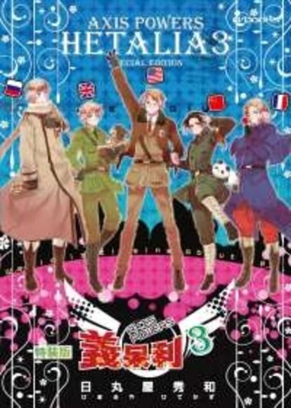 義呆利 Axis Powers 3 特裝版