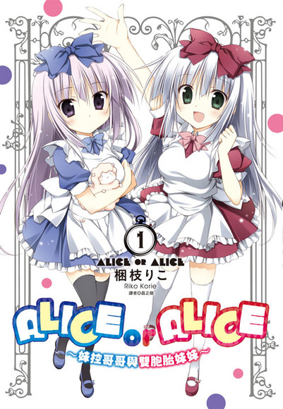 ALICE OR ALICE~妹控哥哥與雙胞胎妹妹~ 1