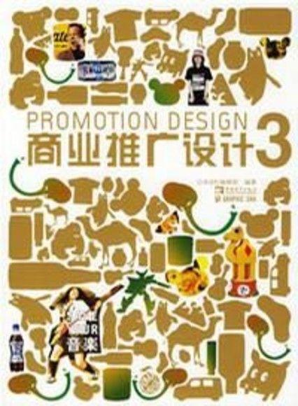 商業推廣設計3