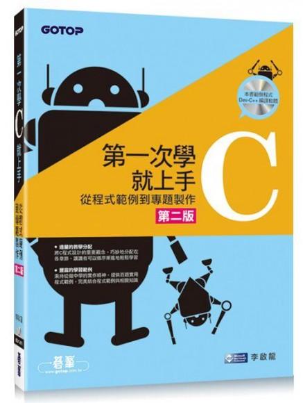 第一次學C就上手:從C程式範例到專題製作(第二版)