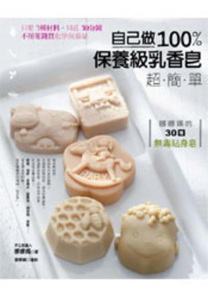 自己做100%保養級乳香皂超簡單:娜娜媽的30種無毒貼身皂(平裝)
