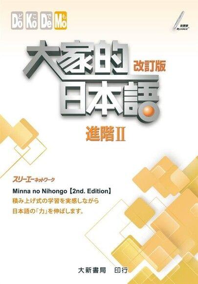 大家的日本語 進階II 改訂版