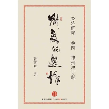 经济解释卷四:制度的选择(神州增订版)