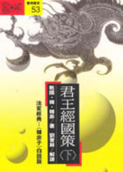君王經國策:法家經典《韓非子》白話版(下)