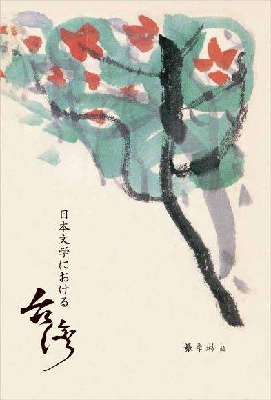 日本文学における台湾