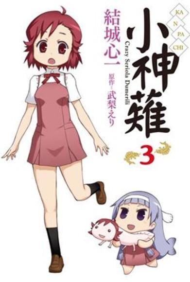 小神薙 3