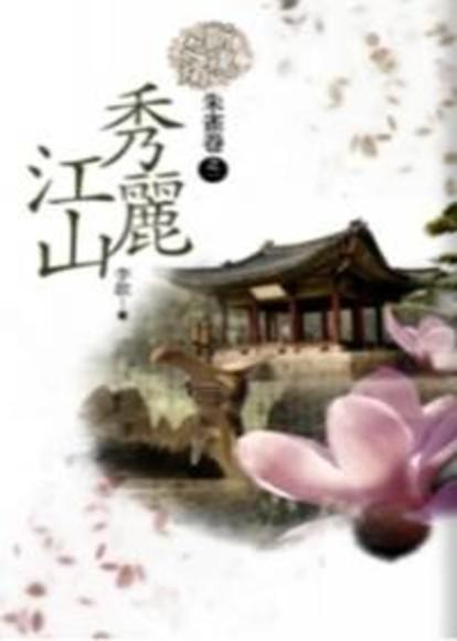 斷魂之燭:秀麗江山朱雀卷之 1