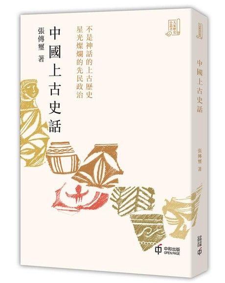 中國上古史話