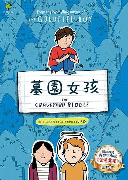 墓園女孩:《金魚男孩》姊妹作【暢銷得獎青少年小說家Lisa Thompson最新力作】