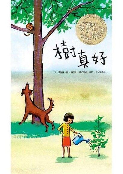 樹真好:A Tree Is Nice(精裝)
