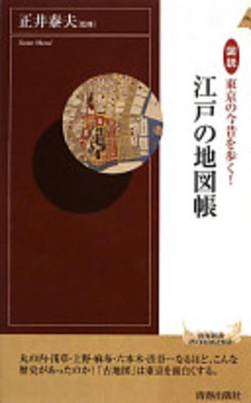 江戸の地図帳
