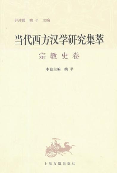 西方漢學研究集粹